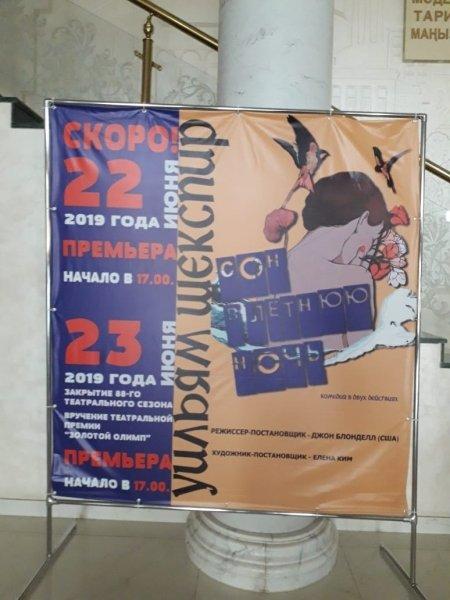 В карагандинском драматическом театре американский режиссёр ставит Шекспира, фото-4