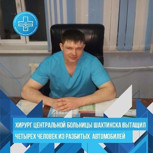 @ Хирург центральной больницы Шахтинска Алексей Андриенко