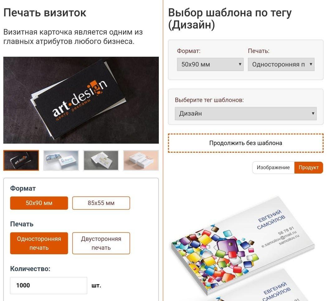 Онлайн-типография ArtDesignGroup: размести свой заказ, фото-1
