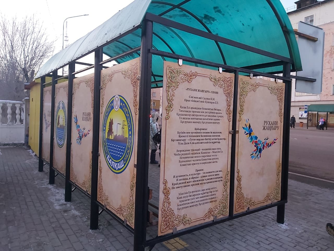 На внешней стороне остановки размещены логотип Балхаша и его гимн, фото пресс-службы акимата Карагандинской области