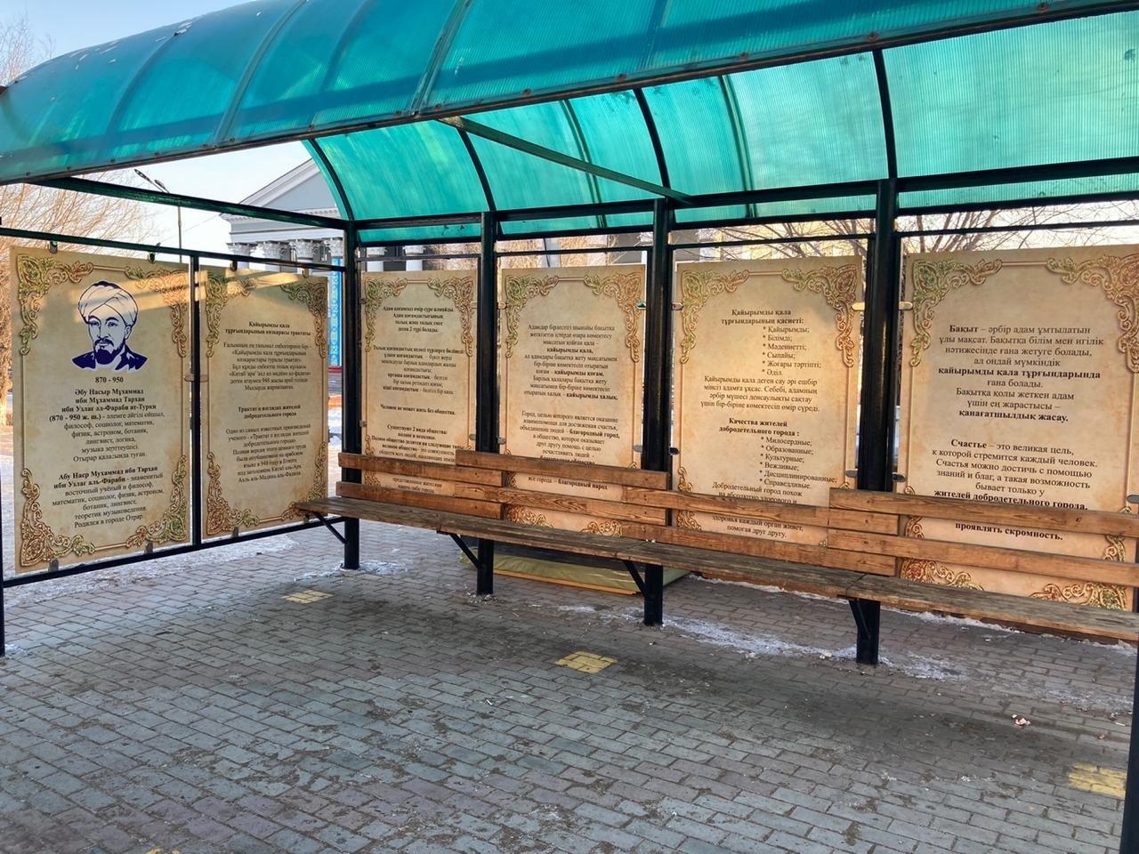 Отрывки из трудов учёного и философа Аль-Фараби, фото пресс-службы акимата Карагандинской области