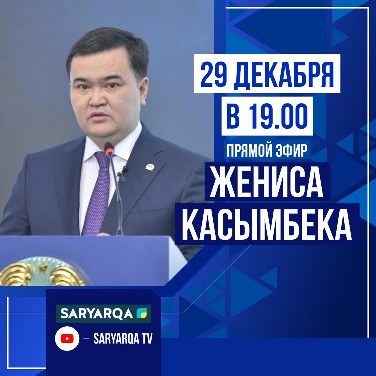 последний раз в этом году аким выйдет в прямой эфир, фото пресс-службы акимата Карагандинской области