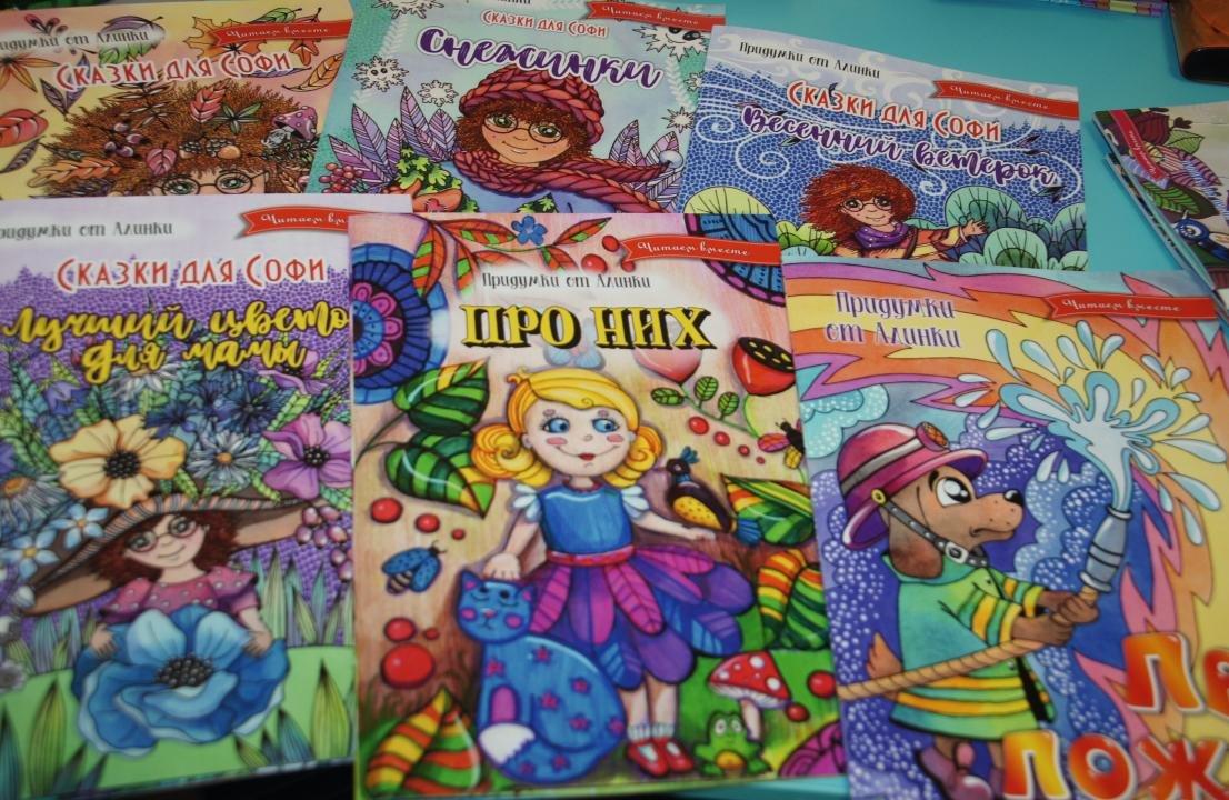 Автор детских книг презентовала еще несколько частей